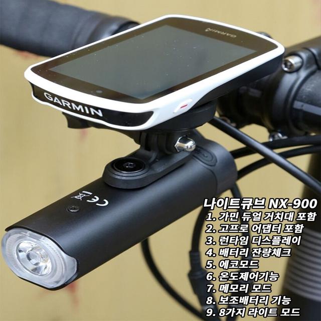 나이트큐브 NX-900 LED 자전거라이트 전조등